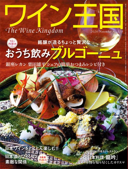 "winekingdom199.jpg"""